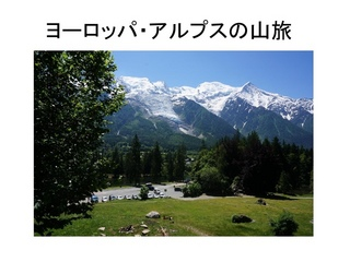 ヨーロッパ・アルプスの山旅0001_R.jpg