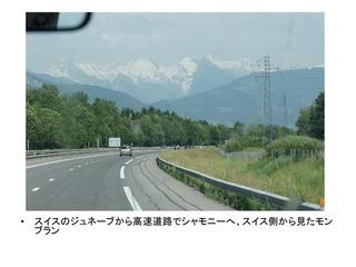 ヨーロッパ・アルプスの山旅0002_R.jpg