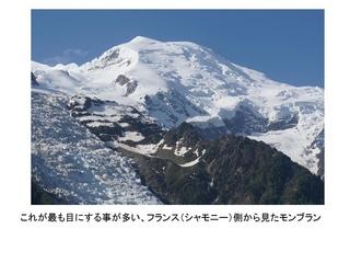 ヨーロッパ・アルプスの山旅0003_R.jpg