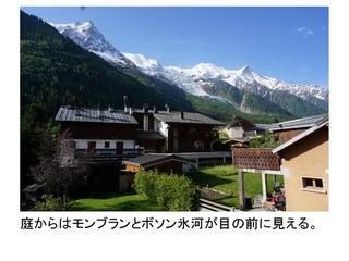 ヨーロッパ・アルプスの山旅0007_R.jpg