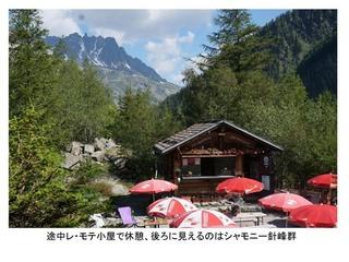 ヨーロッパ・アルプスの山旅0026_R.jpg