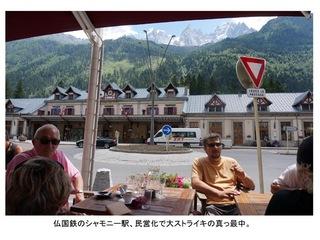 ヨーロッパ・アルプスの山旅0028_R.jpg