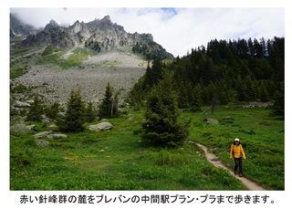 ヨーロッパ・アルプスの山旅0041_R.jpg