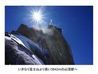 ヨーロッパ・アルプスの山旅0052_R.jpg
