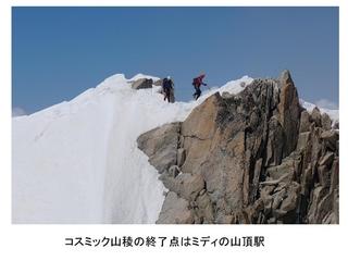 ヨーロッパ・アルプスの山旅0057_R.jpg