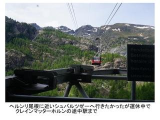 ヨーロッパ・アルプスの山旅0066_R.jpg