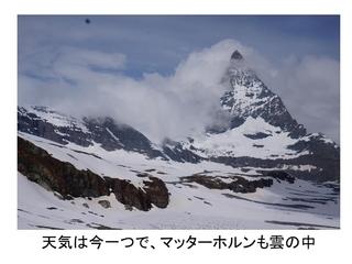 ヨーロッパ・アルプスの山旅0068_R.jpg