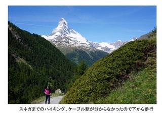 ヨーロッパ・アルプスの山旅0087_R.jpg