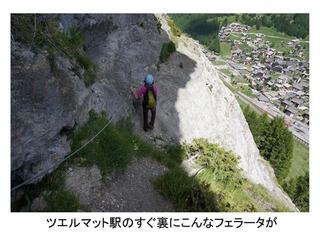 ヨーロッパ・アルプスの山旅0093_R.jpg