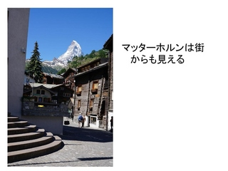 ヨーロッパ・アルプスの山旅0094_R.jpg