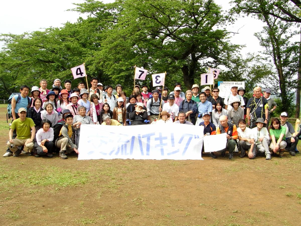 2006年 交流ハイク@横浜・寺家ふるさと村
