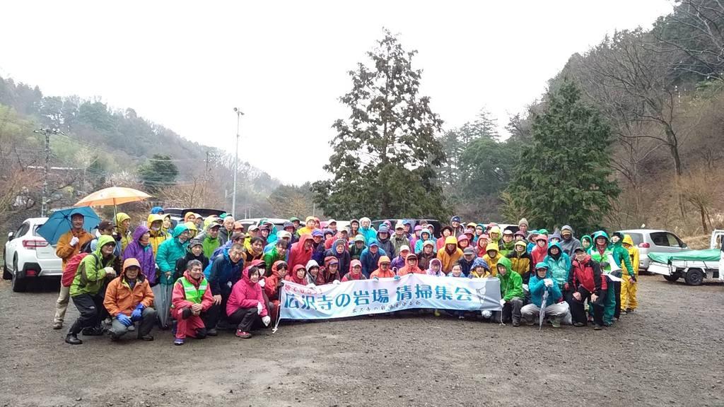 20回記念 広沢寺の岩場清掃集会